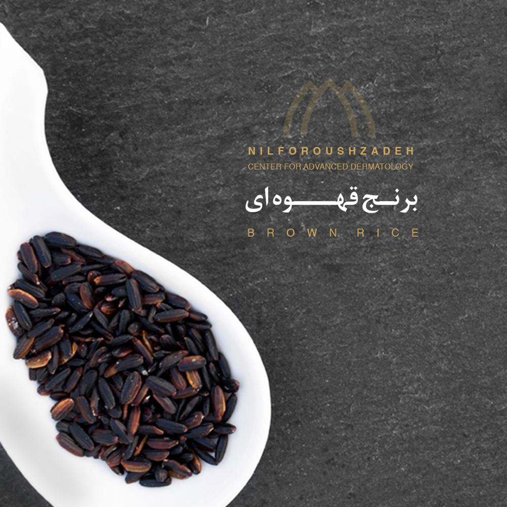 برنج قهوهای رژیم درمانی تغذیه