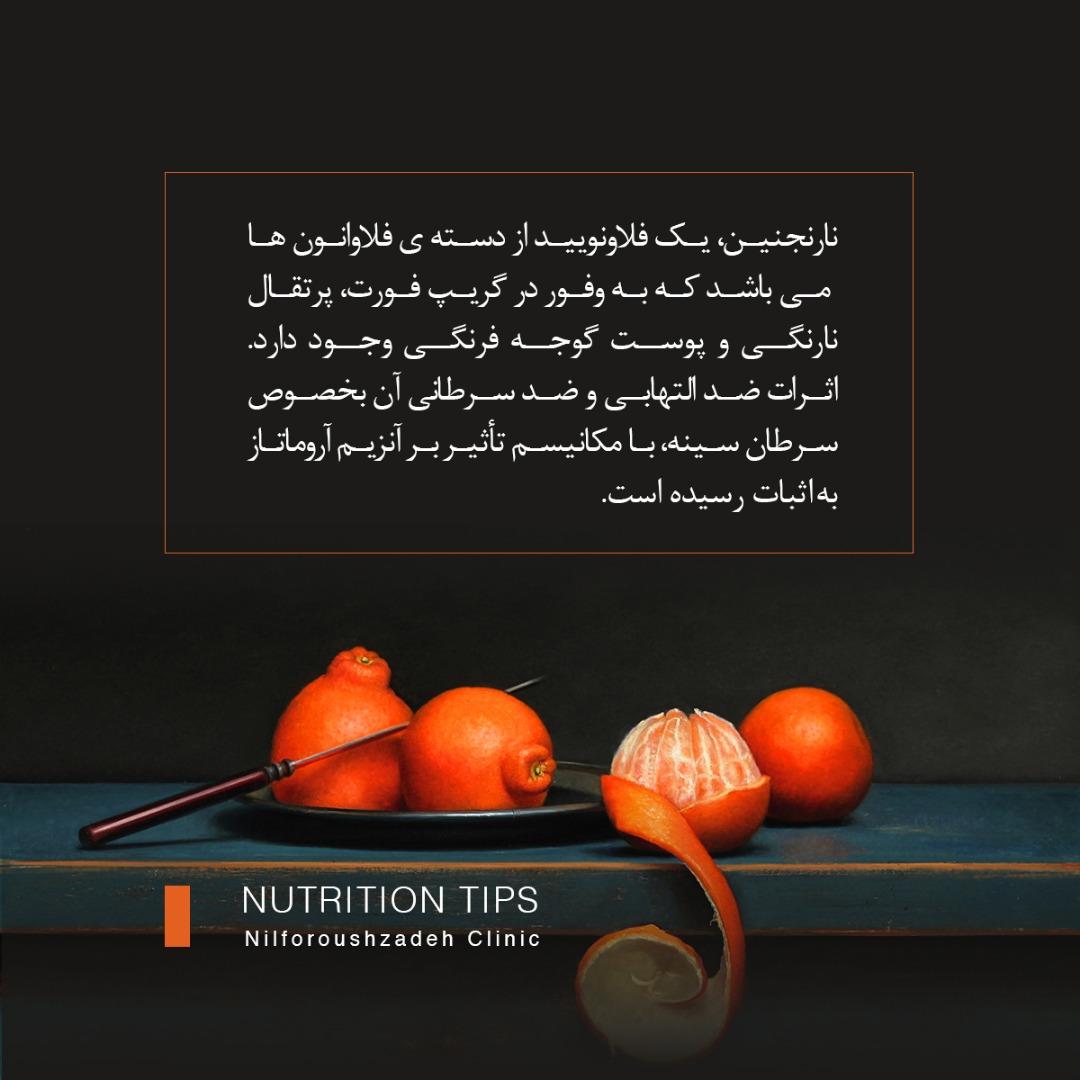 رژیم درمانی تغذیه