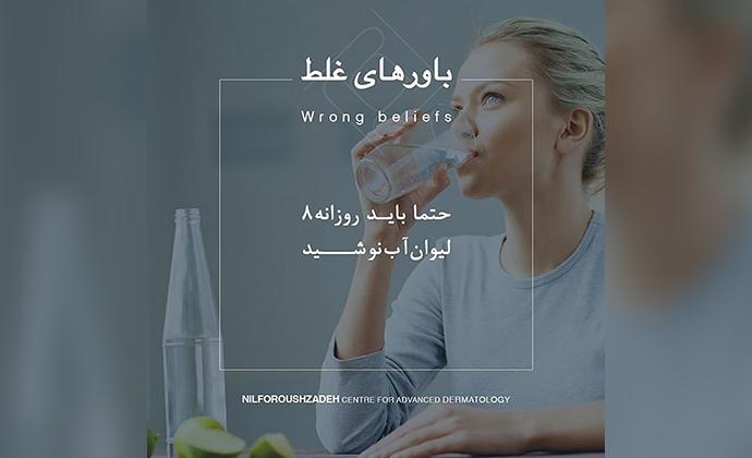 8لیوان آب روزانه
