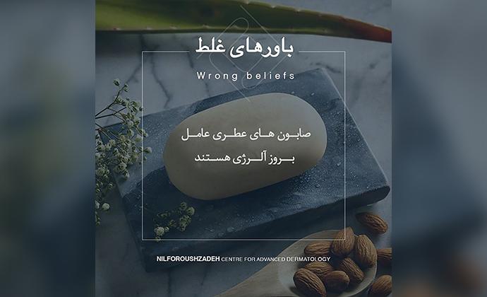 صابون های عطری و آلرژی