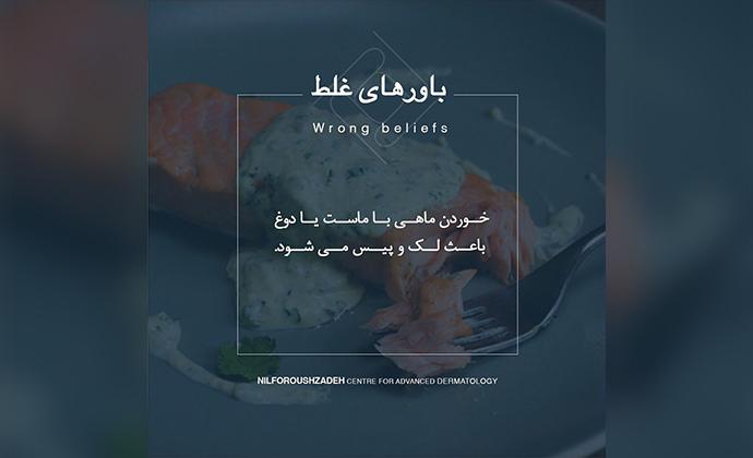 لک پیس پوست لبنیات ماست دوغ ماهی