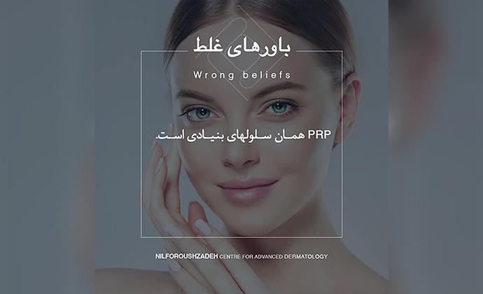 PRP سلول بنیادی مو