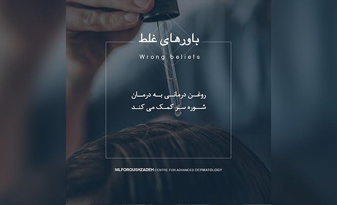 شوره مو روغن درمانی