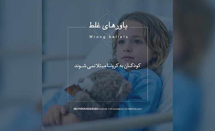 کودکان کرونا مبتلا ویروس