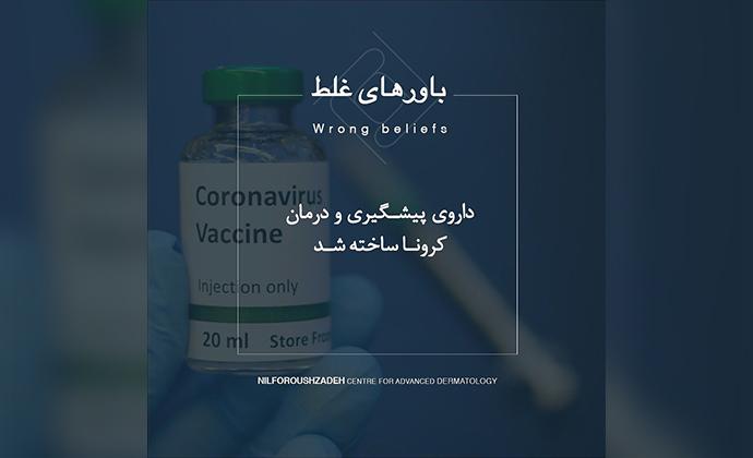 کرونا واکسن دارو