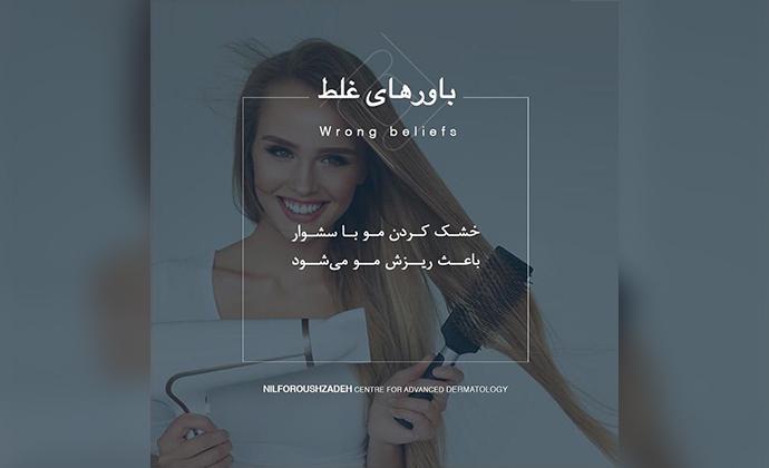 سشوار آسیب مو ریزش