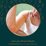 پوست بارداری ضایعات پوستی
