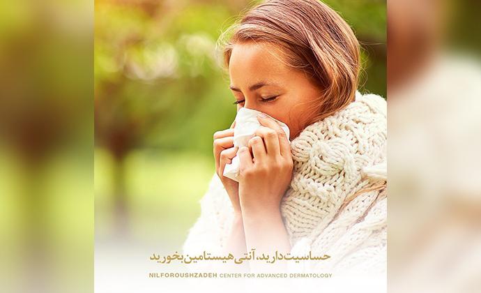 حساسیت فصلی آنتی هیستامین