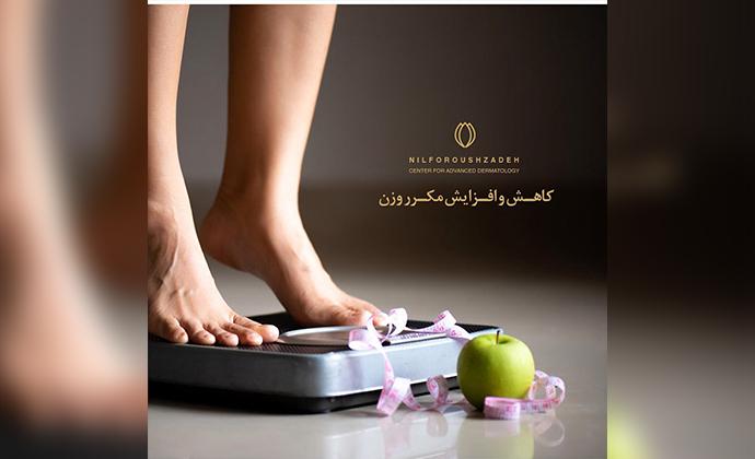 کاهش افزایش وزن رژیم