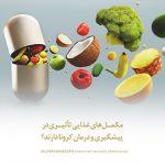 کرونا ویروس مکمل غذایی