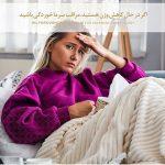 کاهش وزن و سرماخوردگی