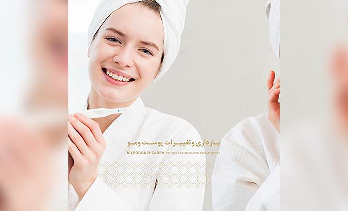 بارداری پوست مو حاملگی