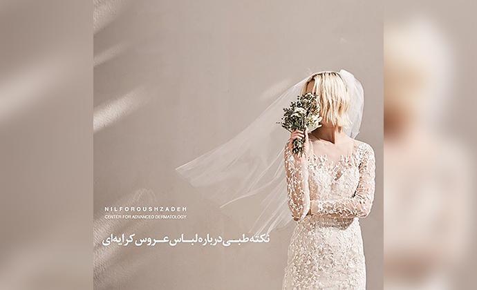 لیاس عروس کرایه ای پوست